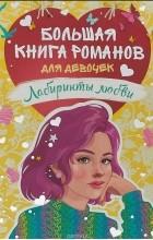 - Большая книга романов для девочек. Лабиринты любви