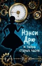 Кэролайн Кин - Нэнси Дрю и тайна старых часов