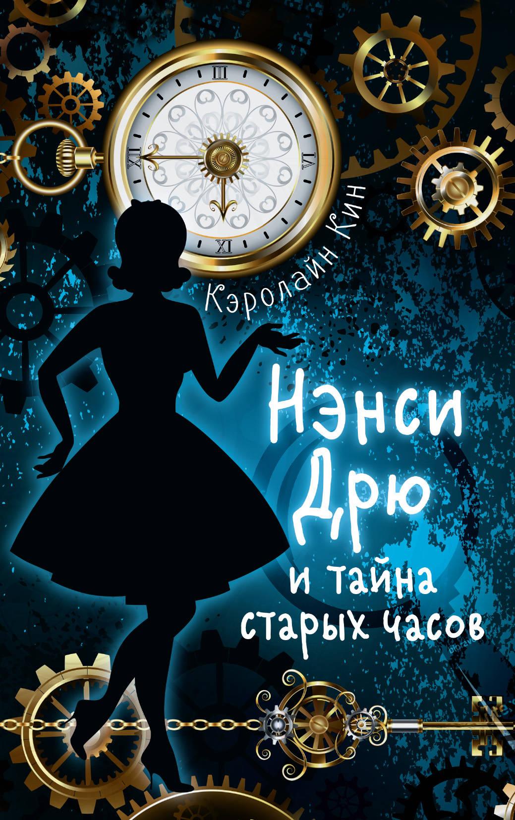 Нэнси Дрю и тайна старых часов - Кэролайн Кин