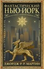 - Фантастический Нью-Йорк: Истории из города, который никогда не спит (сборник)