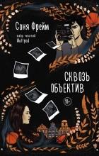 Соня Фрейм - Сквозь объектив