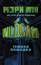 Мари Лу - Wildcard: Темная лошадка