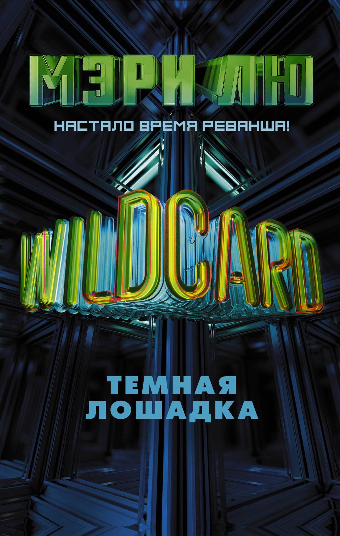 Wildcard: Темная лошадка - Мари Лу