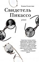 Елена Селестин - Свидетель Пикассо