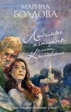 Марина Болдова - Любимые женщины клана Крестовских