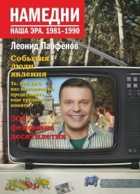 Леонид Парфёнов - Намедни. Наша эра. 1981-1990