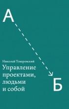 Николай Товеровский - Управление проектами, людьми и собой