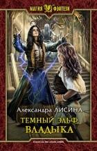 Александра Лисина - Темный эльф. Владыка