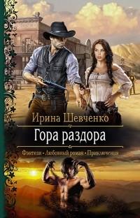 Ирина Шевченко - Гора раздора