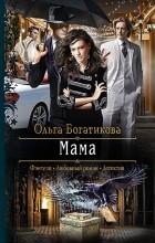 Ольга Богатикова - Мама