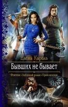 Елена Кароль - Бывших не бывает