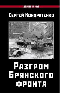 Сергей Кондратенко - Разгром Брянского фронта