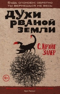 С. Крэйг Залер - Духи рваной земли