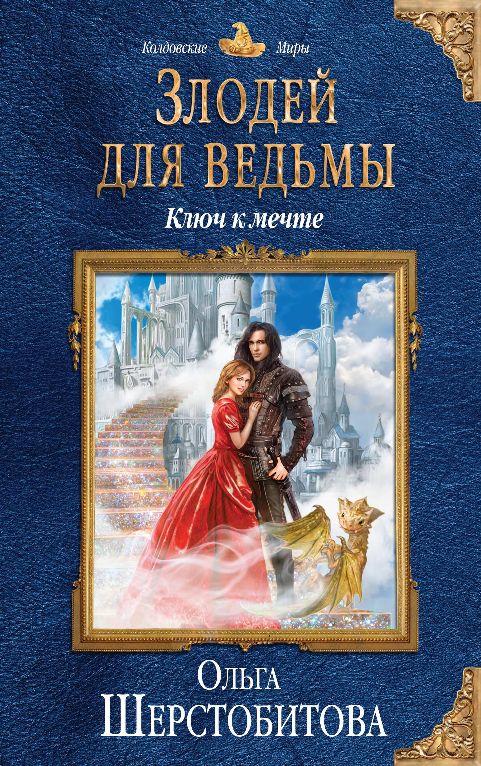 «Злодей для ведьмы. Ключ к мечте» Ольга Шерстобитова