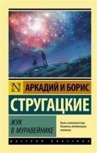 Аркадий и Борис Стругацкие - Жук в муравейнике