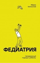 Фёдор Катасонов - Федиатрия