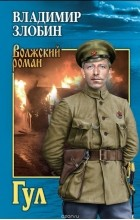 Владимир Злобин - Гул