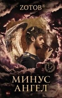Zотов - Минус ангел