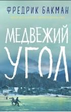 Фредрик Бакман - Медвежий угол