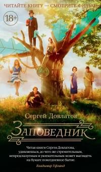 Сергей Довлатов - Заповедник (сборник)