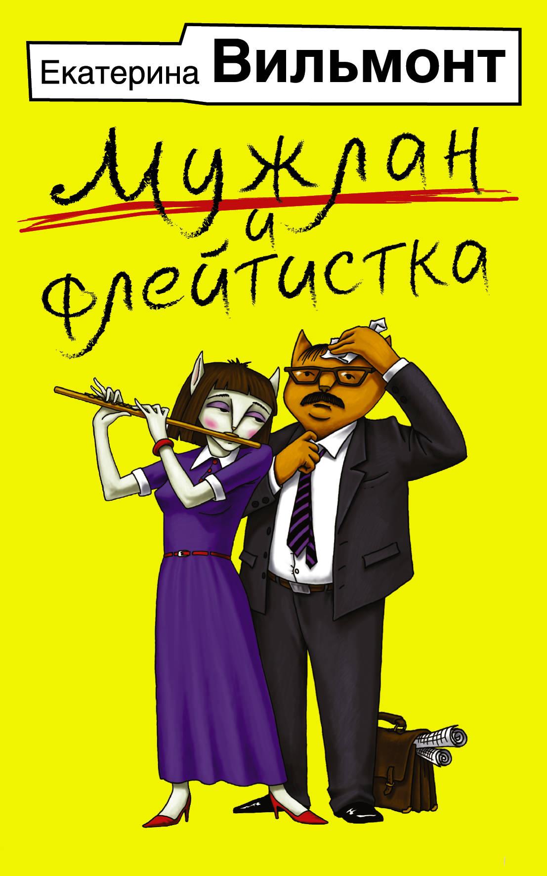 Мужлан и флейтистка - Екатерина Вильмонт