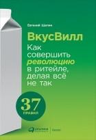 Евгений Щепин - ВкусВилл. Как совершить революцию в ритейле, делая всё не так