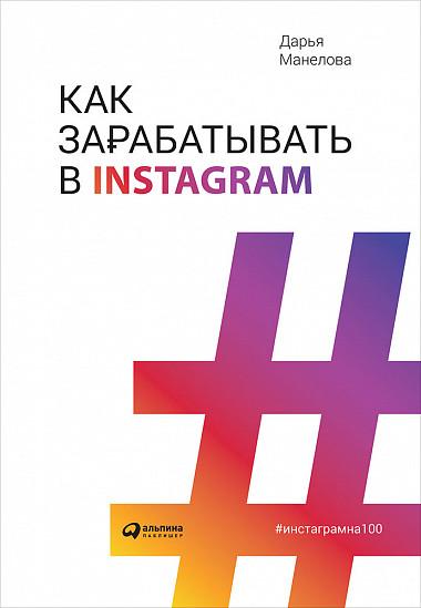Как зарабатывать в Instagram - Дарья Манелова