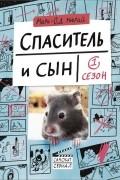 Мари-Од Мюрай - Спаситель и сын.  Сезон 1