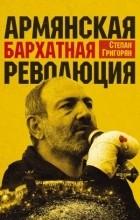 Степан Григорян - Армянская бархатная революция