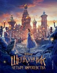 Мередит Рузью - Щелкунчик и четыре королевства