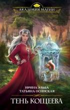 Ирина Эльба, Татьяна Осинская - Тень Кощеева