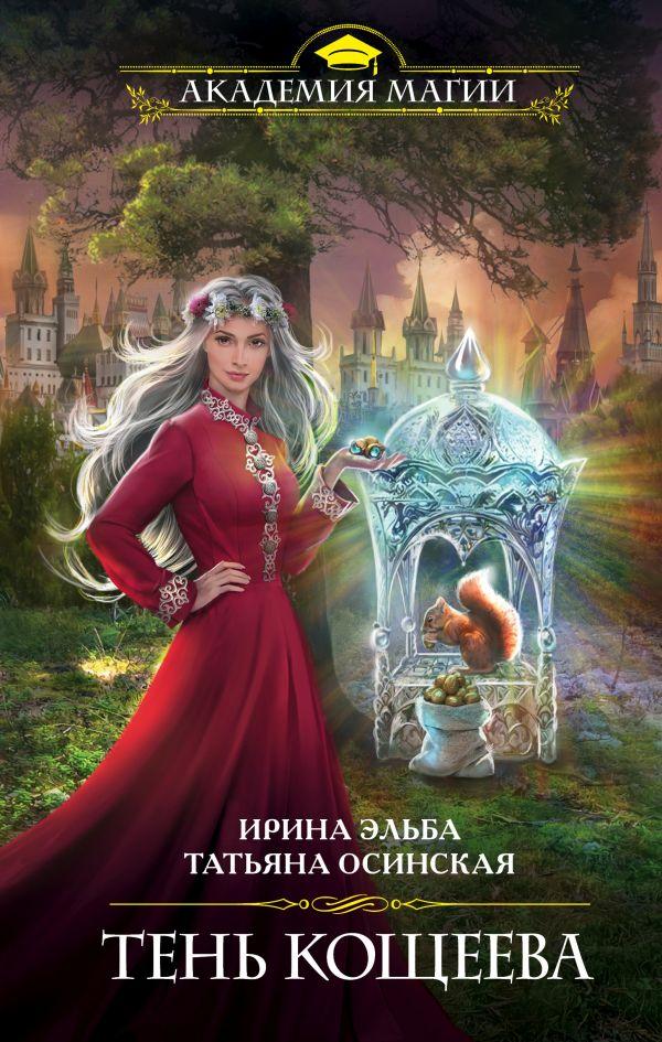 Тень Кощеева - Ирина Эльба, Татьяна Осинская