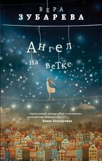 Вера Зубарева - Ангел на ветке