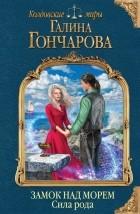 Галина Гончарова - Замок над морем. Книга третья. Сила рода