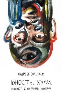 Андрей Оплетаев - Юность, хули. Репост с окраины жизни
