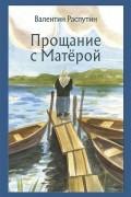 Валентин Распутин - Прощание с Матёрой