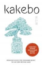 без автора - Kakebo. Японское искусство экономии денег по системе Мотоко Хани