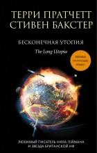 Стивен Бакстер, Терри Пратчетт - Бесконечная утопия
