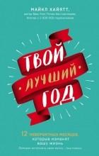 Майкл Хайятт - Твой лучший год