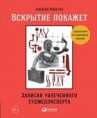 Алексей Решетун - Вскрытие покажет. Записки увлеченного судмедэксперта