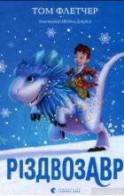 Том Флетчер - Різдвозавр