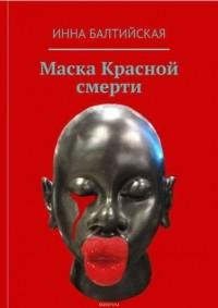 Инна Балтийская - Маска красной смерти