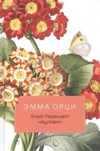 Эмма Орчи - Алый Первоцвет неуловим