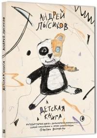 Андрей Лысиков - Детская книга