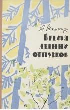 Александр Рекемчук - Время летних отпусков (сборник)