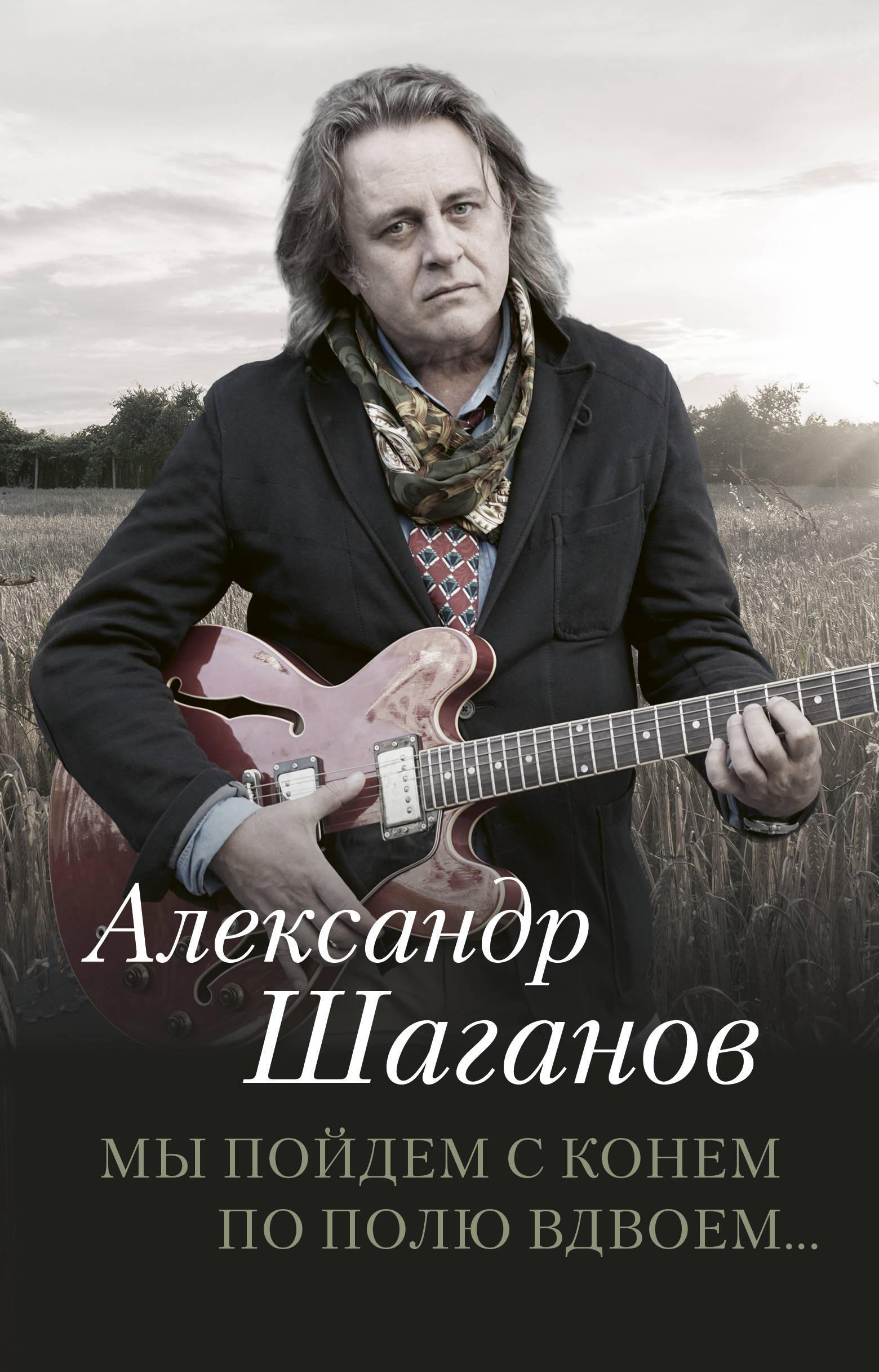 «Мы пойдем с конем по полю вдвоем...» Александр Шаганов