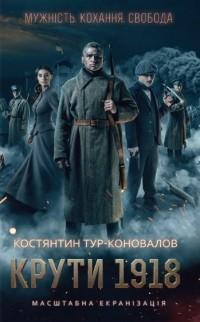 Константин Тур-Коновалов - Крути 1918