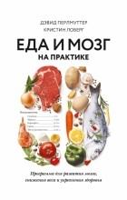 - Еда и мозг на практике. Программа для развития мозга, снижения веса и укрепления здоровья