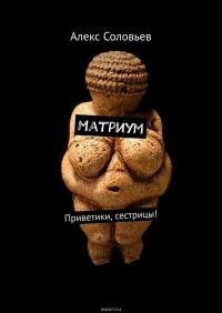 Соловьев Алекс - Матриум. Приветики, сестрицы!
