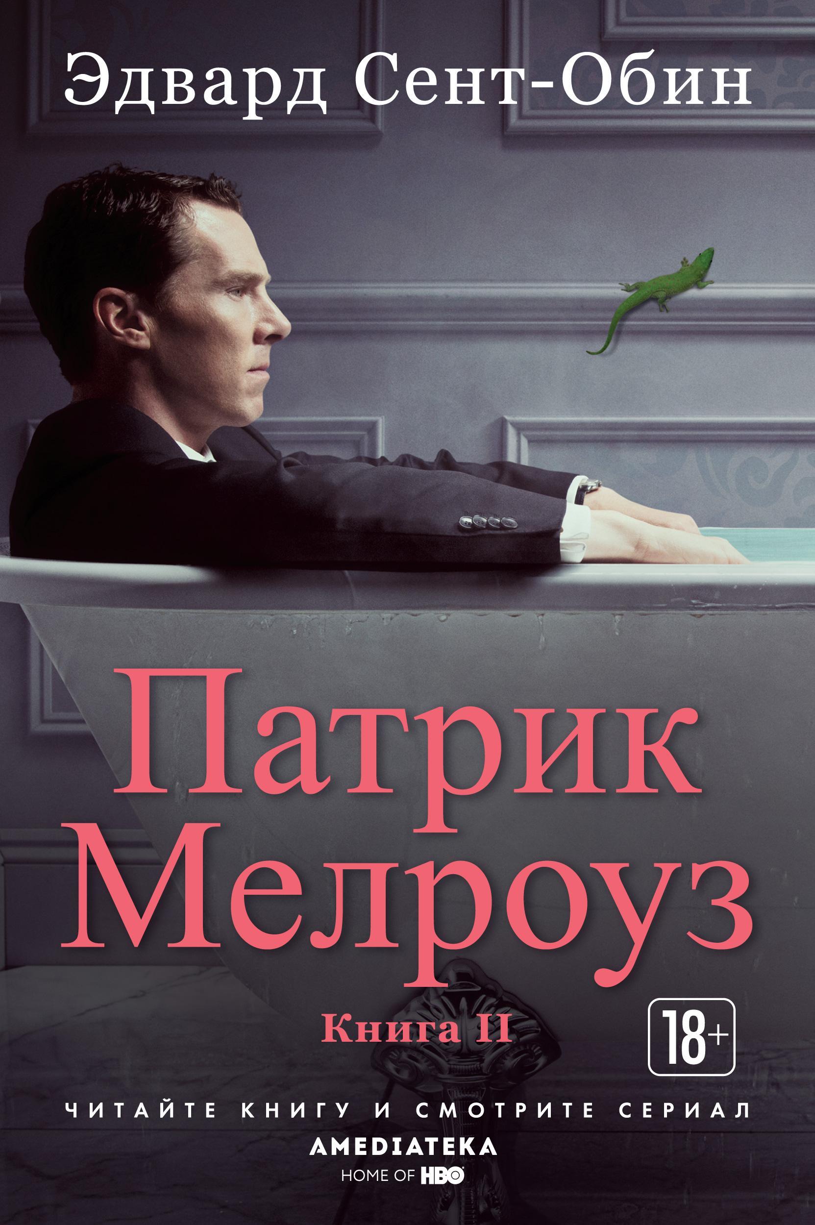 «Патрик Мелроуз. Книга 2» Эдвард Сент-Обин